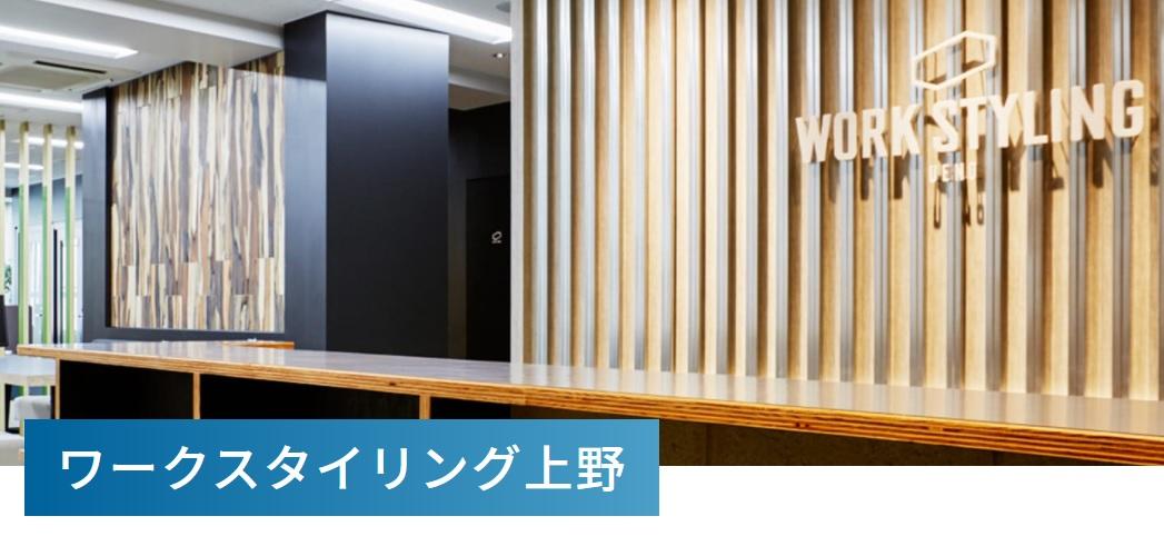 シェアオフィス ワークスタイリング上野