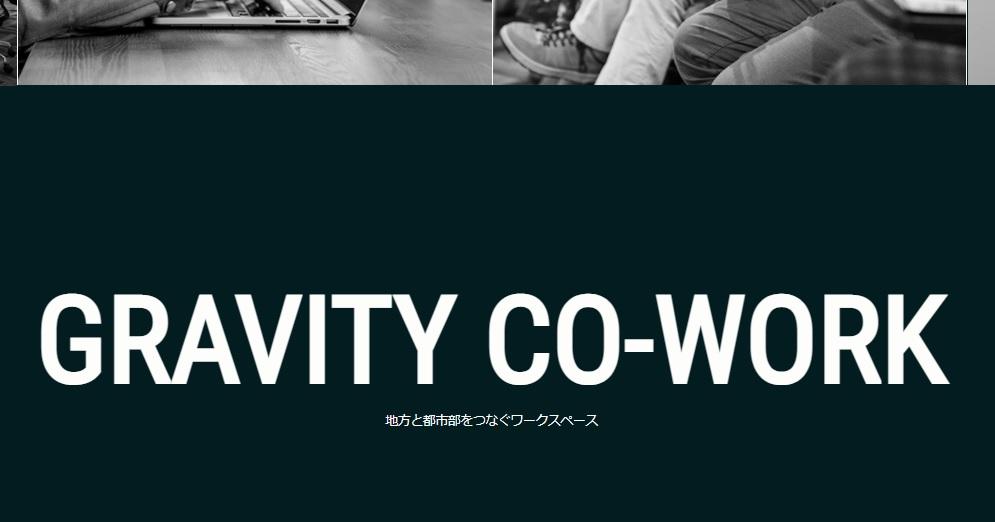 コワーキングスペース GRAVITYCO-WORK
