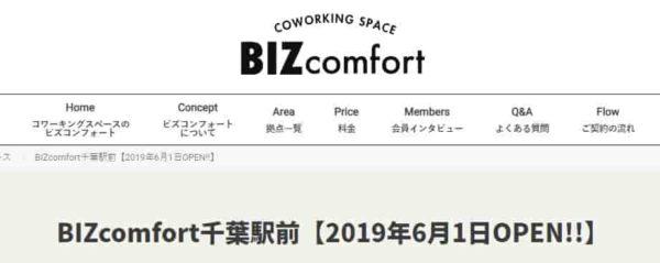 コワーキングスペース bizcomfort千葉駅前