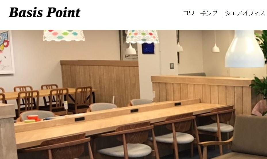 コワーキングスペース Basispoint滋賀守山店