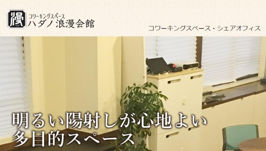コワーキングスペース ハダノ浪漫会館