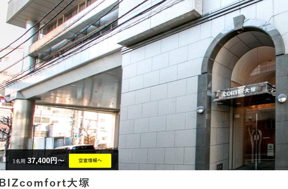 レンタルオフィス BIZcircle 大塚