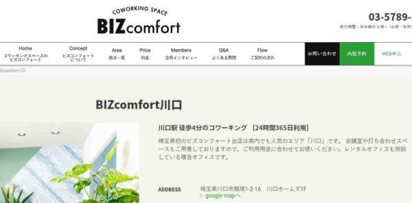コワーキングスペース BIZcomfort川口
