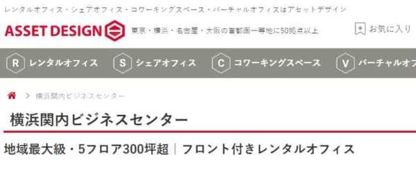 レンタルオフィス THECODE横浜関内ビジネスセンター