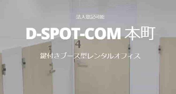 レンタルオフィス DSPOT本町