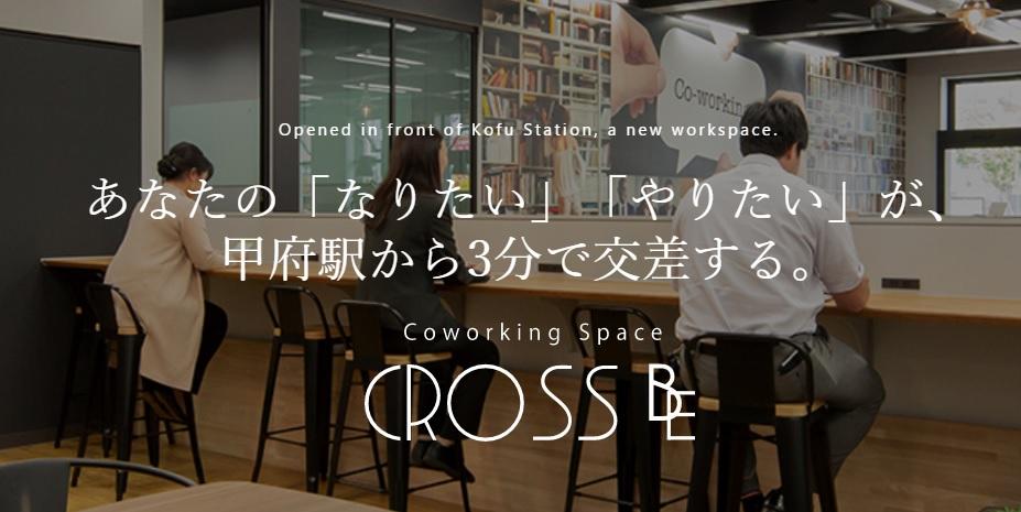 コワーキングスペース CROSSBE
