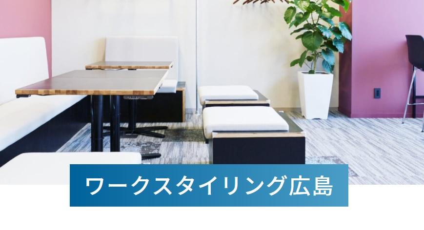 レンタルオフィス ワークスタイリング広島
