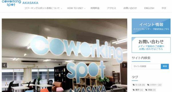 コワーキングスペース coworkingspot赤坂
