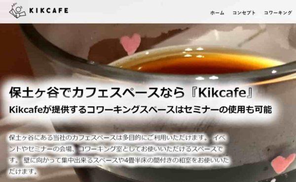 コワーキングスペース kikcafe