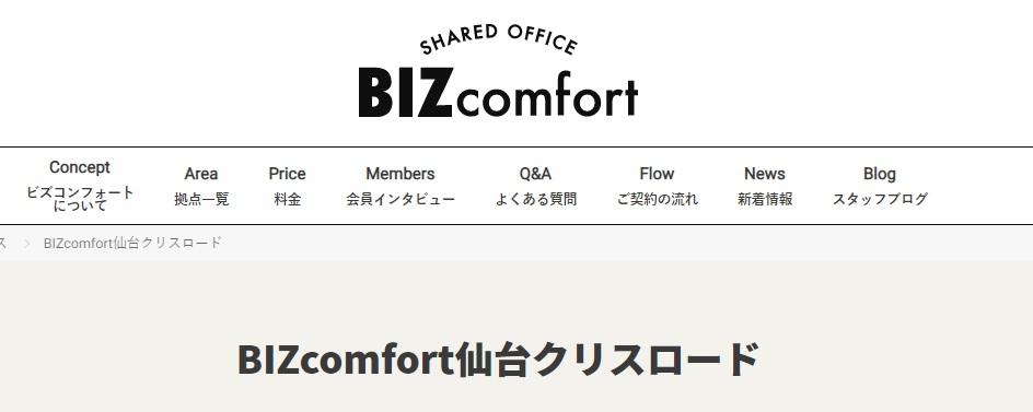 コワーキングスペース BIZcomfort仙台クリスロード