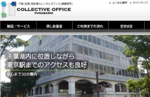 レンタルオフィス COLLECTIVEOFFICE