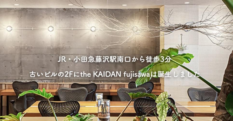 コワーキングスペース theKAIDANfujisawa