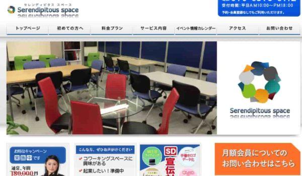 コワーキングスペース serendipitousspace