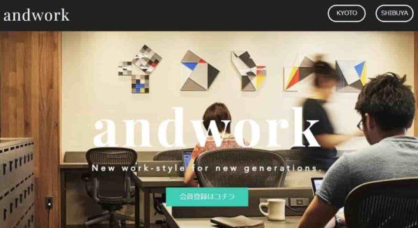 コワーキングスペース andwork