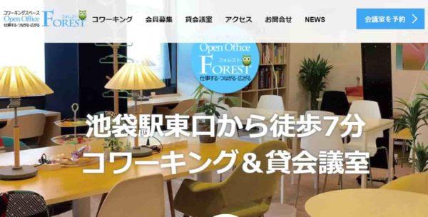 コワーキングスペース openofficeforest