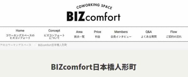 コワーキングスペース BIZcomfort日本橋人形町