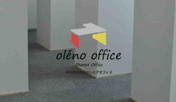 コワーキングスペース olenooffice