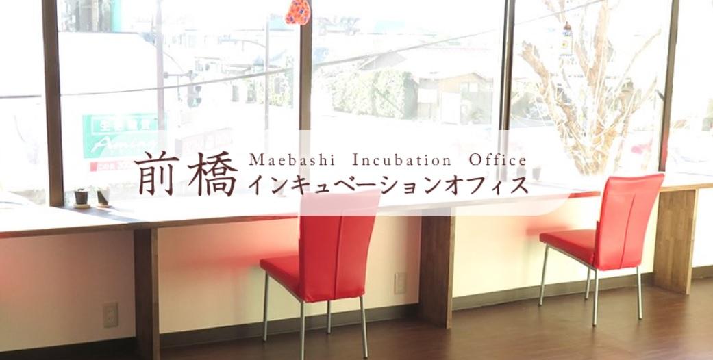 コワーキングスペース 前橋インキュベーションオフィス
