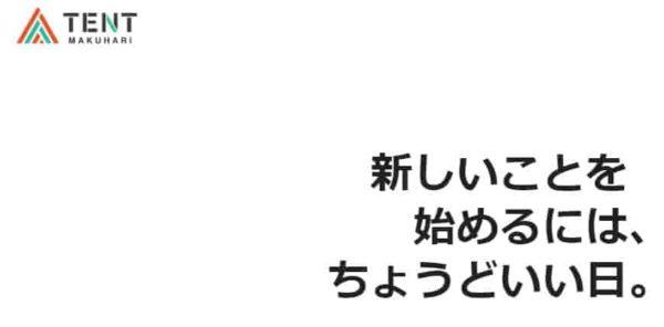 コワーキングスペース TENTMAKUHARI