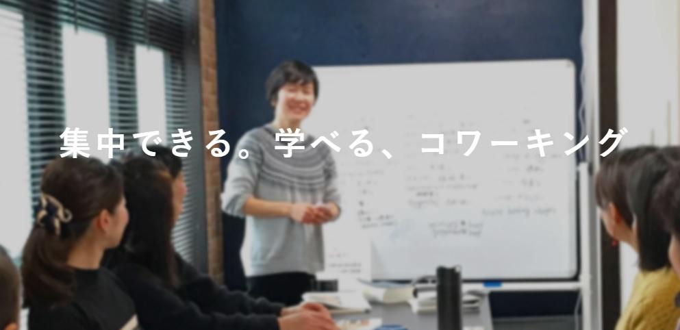 コワーキングスペース BASE宝塚