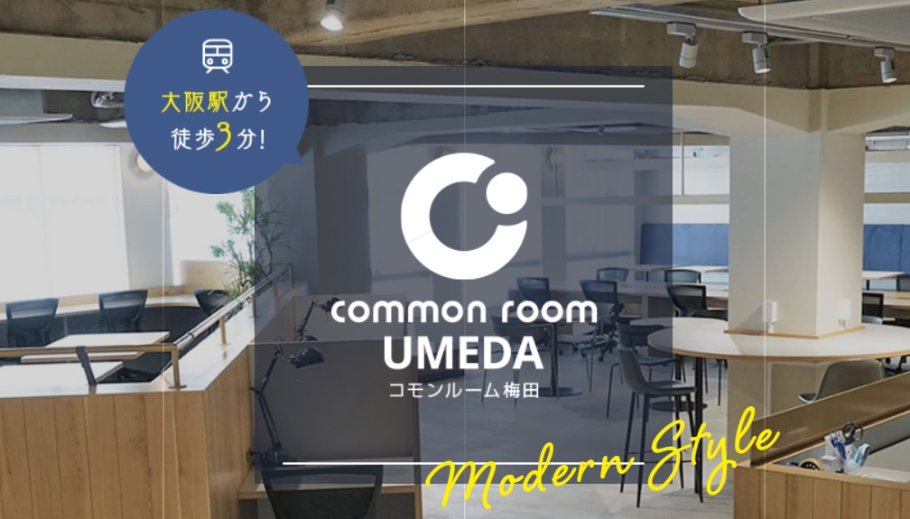 レンタルオフィス コモンルーム梅田