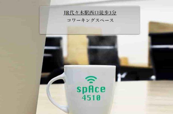 コワーキングスペース space4510
