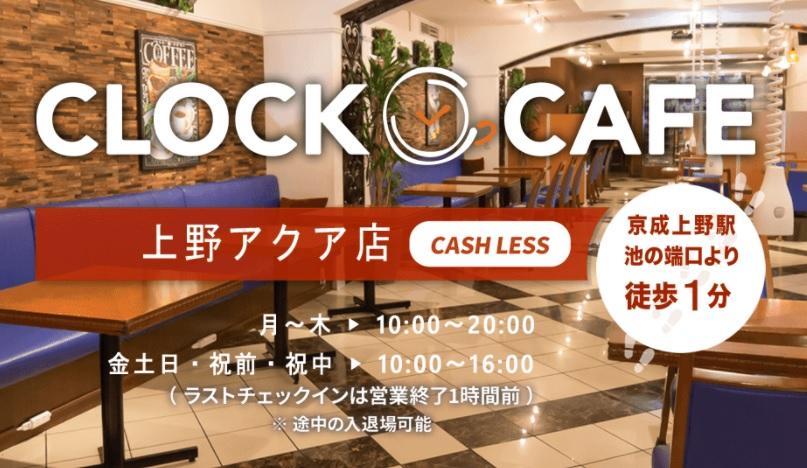 コワーキングスペース クロックカフェ