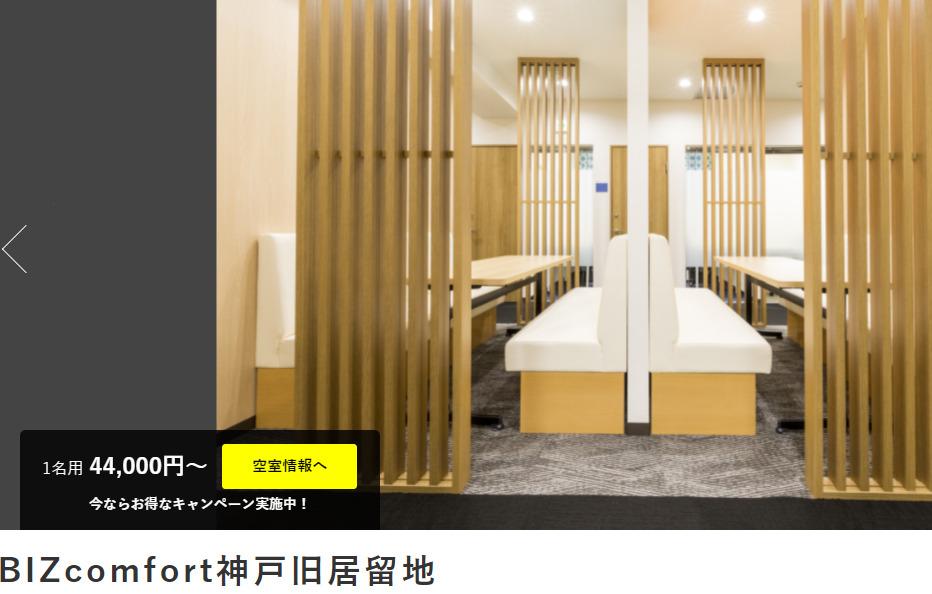 レンタルオフィス BIZcomfort 神戸旧居留地
