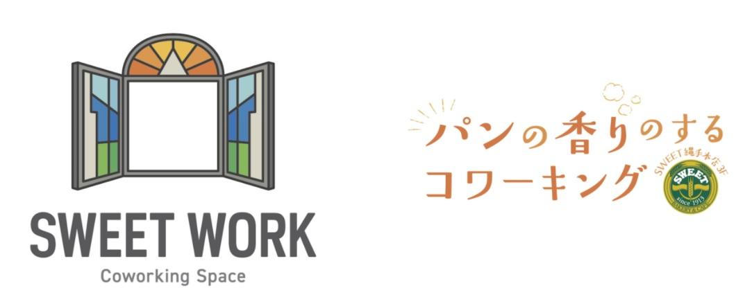 コワーキングスペース SWEETWORK