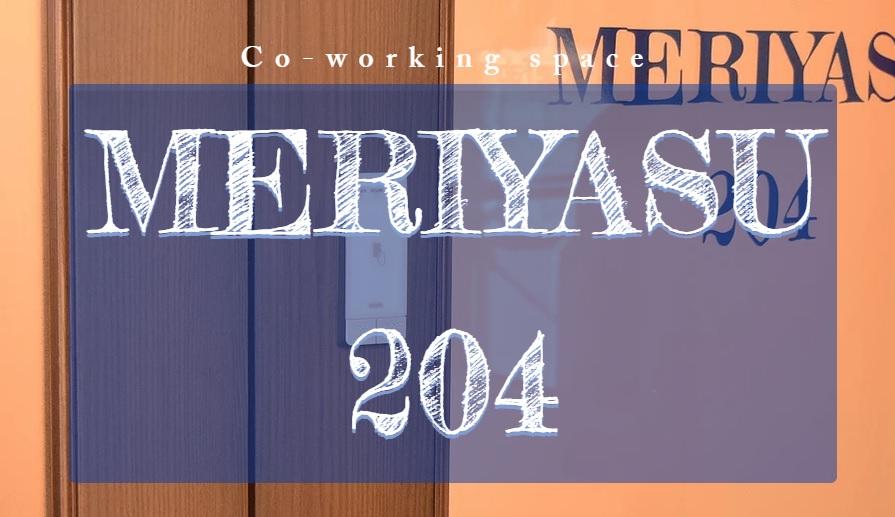 コワーキングスペース MERIYASU204