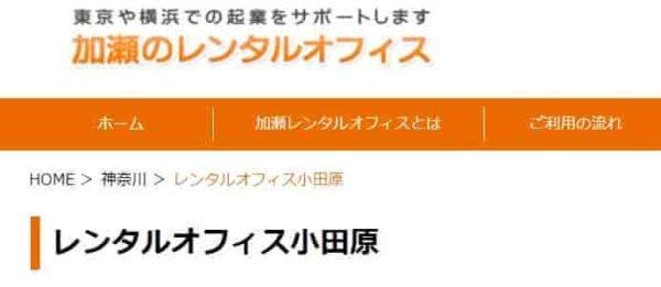 レンタルオフィス 加瀬のレンタルオフィス小田原
