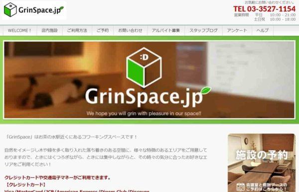コワーキングスペース grinspace