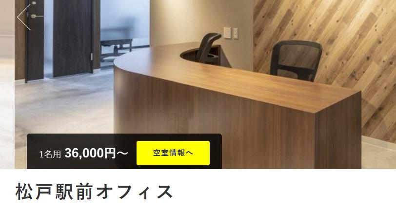 レンタルオフィス bizcircle松戸駅前オフィス