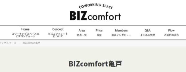 コワーキングスペース BIZcomfort亀戸