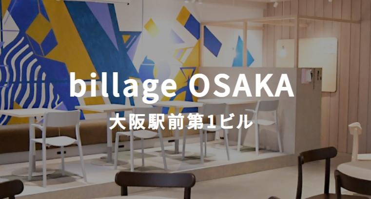レンタルオフィス billage大阪駅前第一ビル