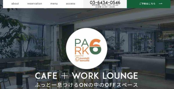 コワーキングスペース PARK6