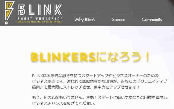 コワーキングスペース BLINK