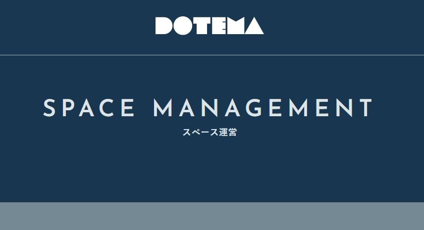コワーキングスペース DOTEMA