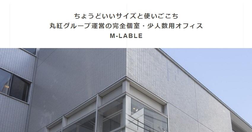 レンタルオフィス M-LABEL