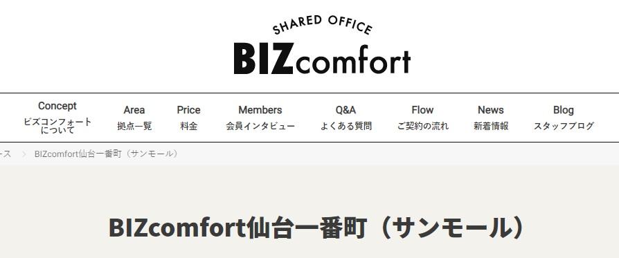 コワーキングスペース BIZcomfort仙台一番町