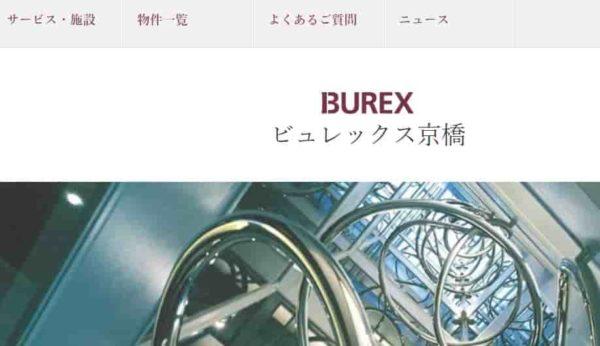 レンタルオフィス ビュレックス京橋