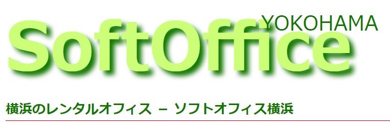 レンタルオフィス ソフトオフィス横浜