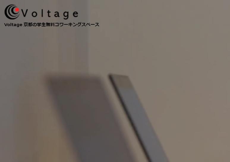 コワーキングスペース Voltage
