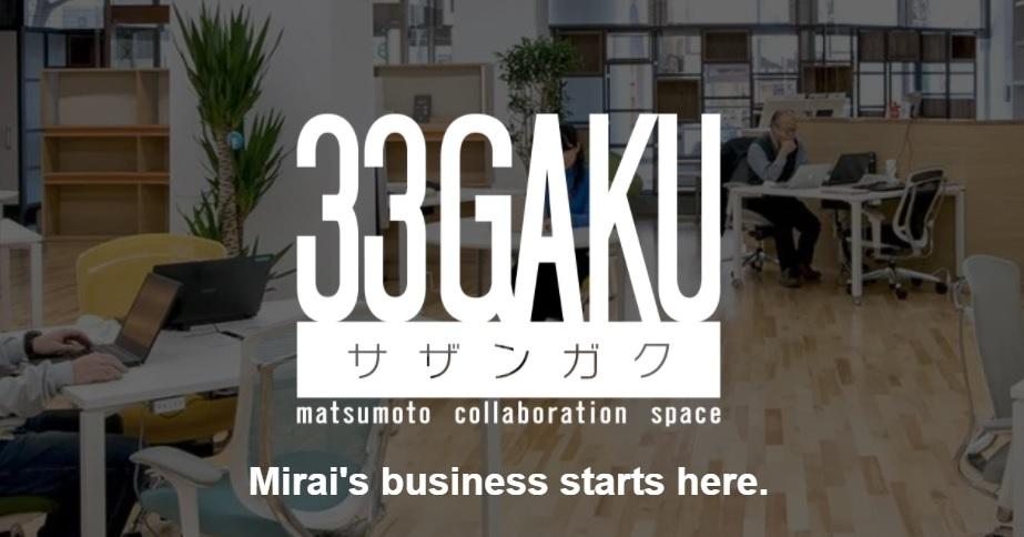 コワーキングスペース 33GAKU