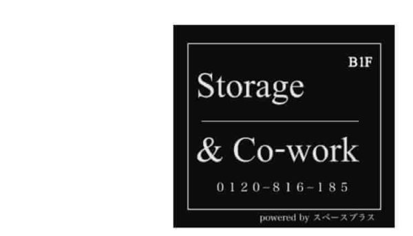 バーチャルオフィス storageandocowork