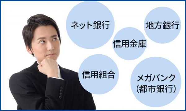 法人口座を作る際の金融機関の選び方
