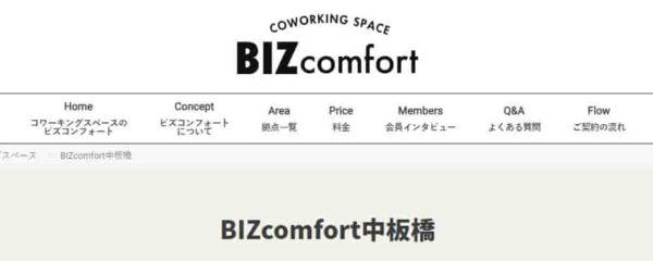 コワーキングスペース BIZcomfort中板橋