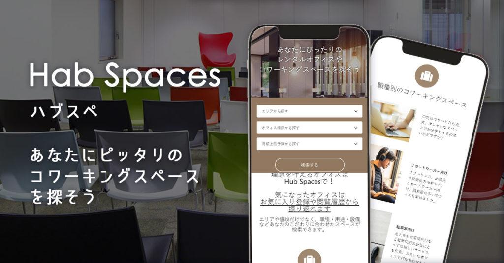 HubSpaces(ハブスペ)