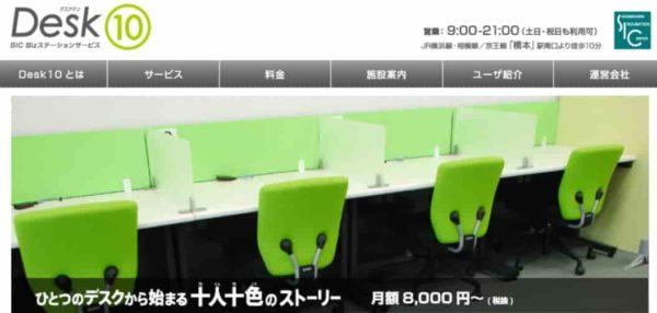 レンタルオフィス desk10