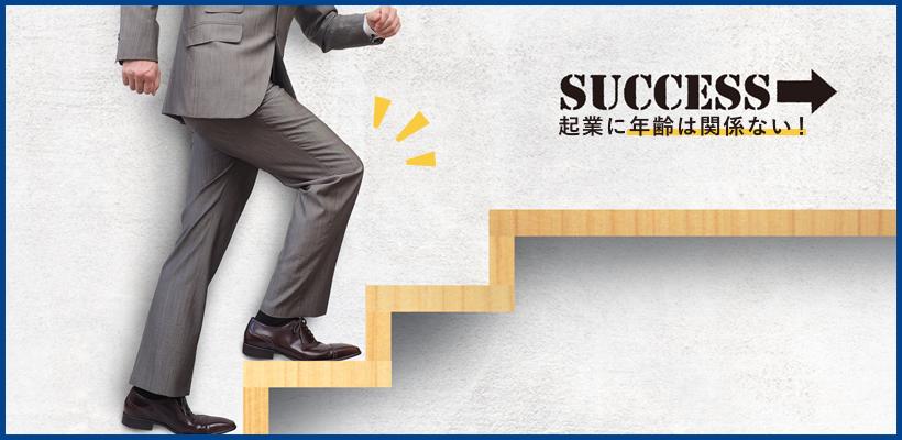 起業するのは何歳でも良い!成功には何が必要?